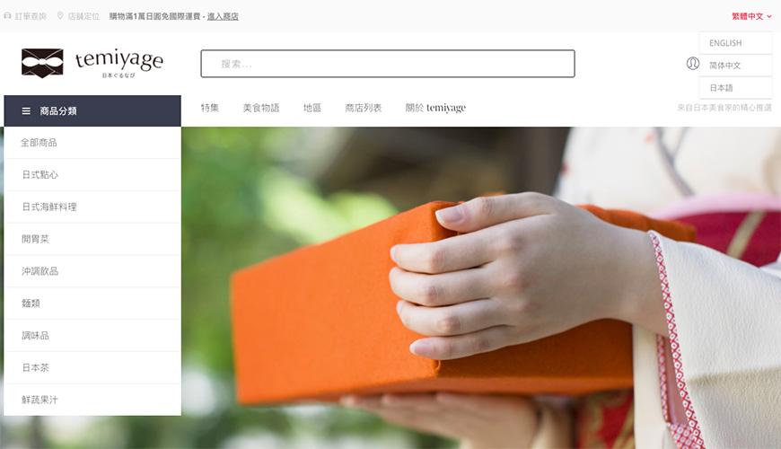 精緻日本伴手禮直接送到家:temiyage網路商店