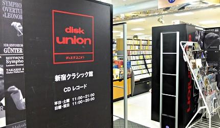 新宿二手店新宿古典館