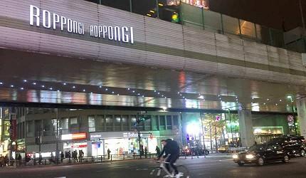 東京夜生活去處六本木夜店