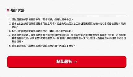 go tokyo中文在地導覽服務預約