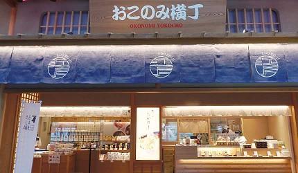 東京羽田機場國際航廈4樓江戶小路美食
