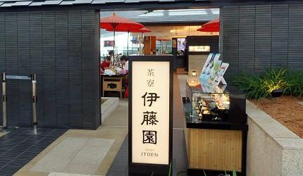 東京羽田機場國際航廈4樓江戶小路美食茶寮 伊藤園
