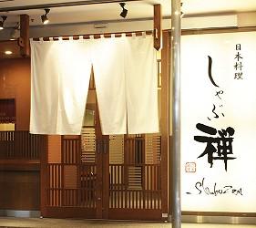 涮涮鍋、壽喜燒吃到飽名店推薦「しゃぶ禪」的六本木店