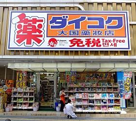 新宿药妆店大国药妆