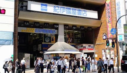 「纪伊国屋」新宿本店