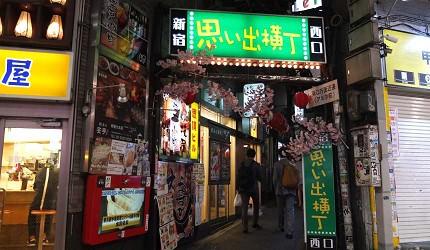 昭和感的美食街「思い出横丁」