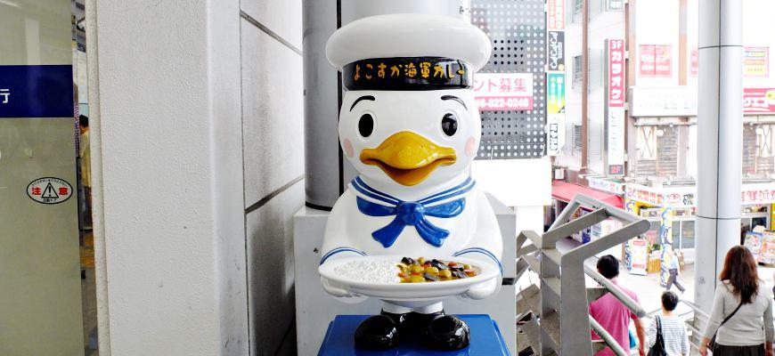 橫須賀海軍咖哩