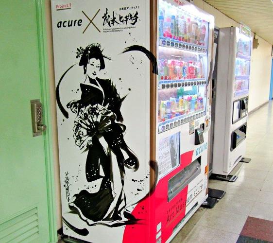 日本JR东京车站「Art Museum acure」水墨画自动贩卖机