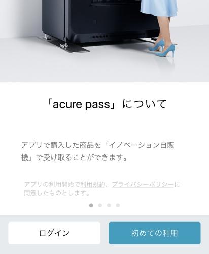 日本JR东日本车站「革新自动贩卖机」的app使用方法步骤一