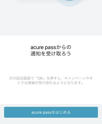 日本JR东日本车站「革新自动贩卖机」的app使用方法步骤四