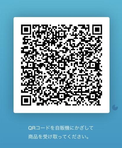 日本JR东日本车站「革新自动贩卖机」的app使用方法步骤十三