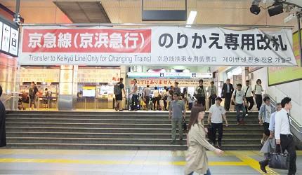 品川站中央剪票口內京急電鐵專用的乘車處