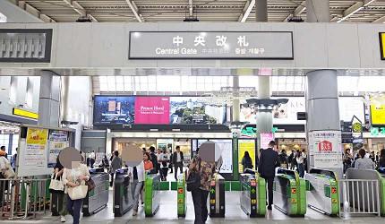 品川站中央剪票口