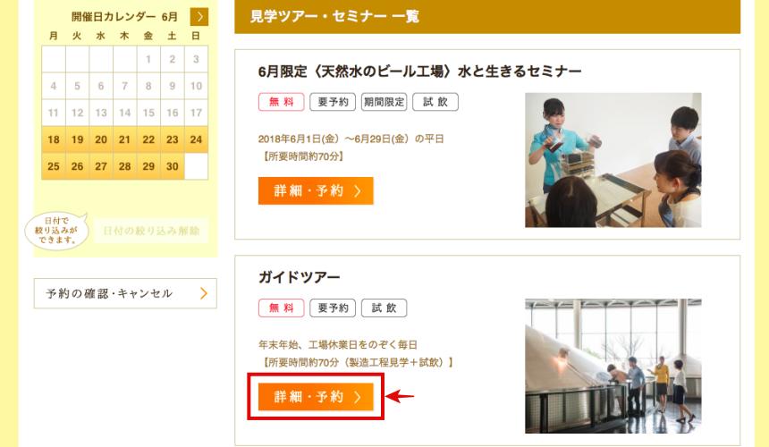 東京免費景點推薦:可以免費試喝啤酒「SUNTORY三得利東京武藏野啤酒工廠」網站預約步驟一