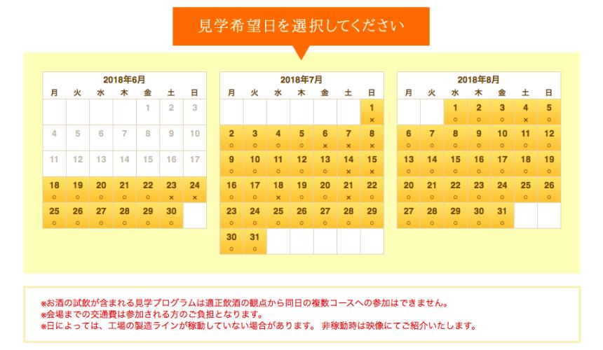 東京免費景點推薦:可以免費試喝啤酒「SUNTORY三得利東京武藏野啤酒工廠」網站預約步驟二