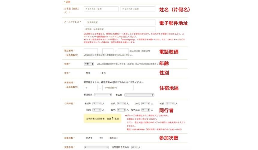 東京免費景點推薦:可以免費試喝啤酒「SUNTORY三得利東京武藏野啤酒工廠」網站預約步驟四