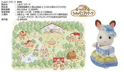 【速报】亲子游日新去处!东京近郊最新主题乐园「森林家族」7月盛大开幕
