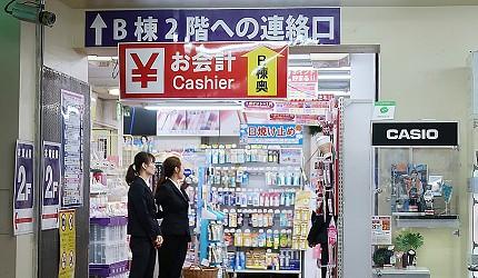 东京购物推荐上野多庆屋购买攻略