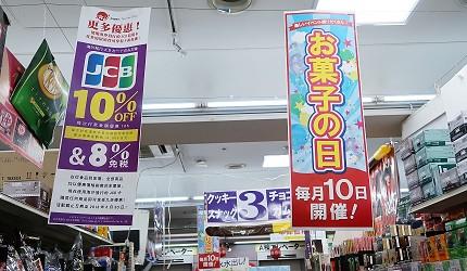 东京购物推荐上野多庆屋购买攻略促销