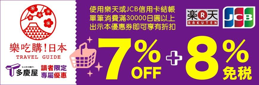 東京購物推薦上野多慶屋刷卡結帳優惠樂吃購日本