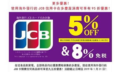 東京購物推薦上野多慶屋刷JCB卡結帳優惠