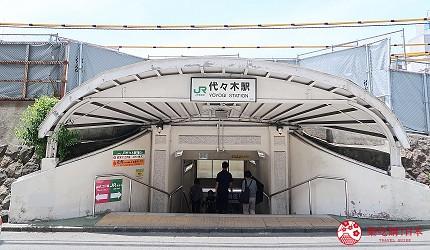 東京代代木果汁吧「Agaveria」的交通方式步驟一