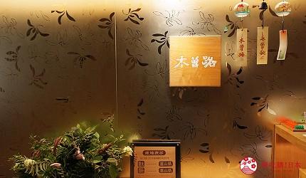 東京美食推薦涮涮鍋木曾路 新宿三丁目店