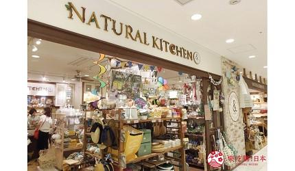 東京澀谷 MARK CITY購物商場生活雜貨NATURAL KITCHEN