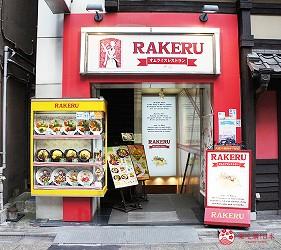 東京極品蛋包飯推薦「RAKERU」的新宿西口店