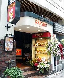 東京極品蛋包飯推薦「RAKERU」的澀谷宮益坂店