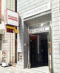 東京極品蛋包飯推薦「RAKERU」的池袋東口店