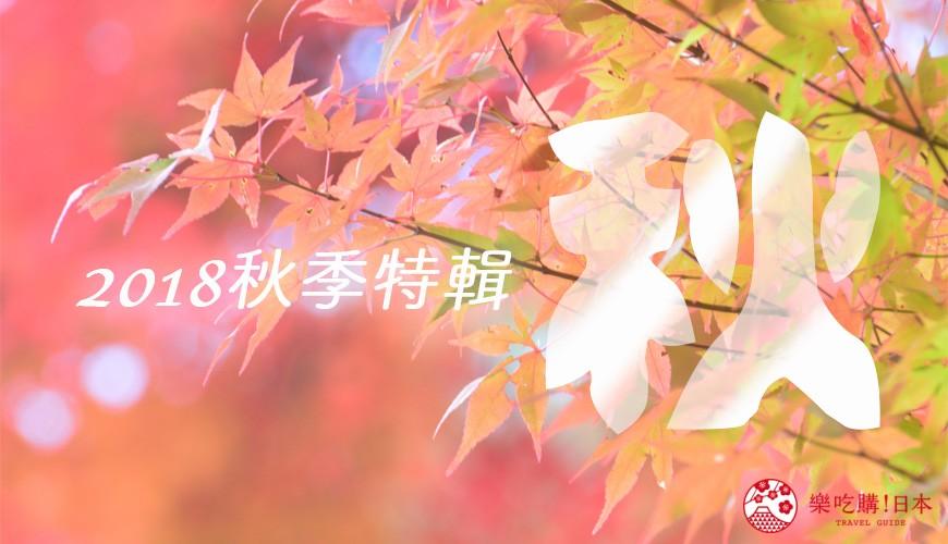 2018日本秋天秋季自由行旅遊賞楓紅葉前線銀杏景點推薦必去
