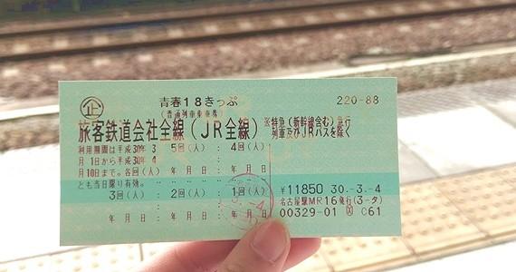 日本旅行自由行青春18車票