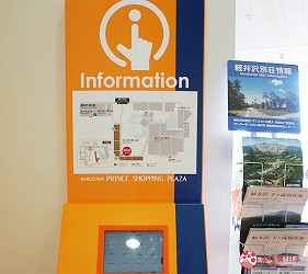 輕井澤王子outlet有觸控式資訊站