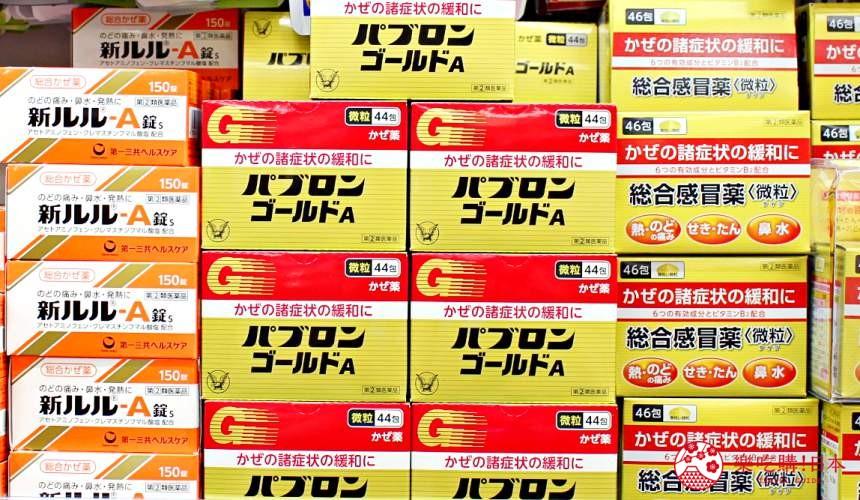 日本推薦便宜藥妝店「大國藥妝」新宿東口店店內感冒藥商品照片