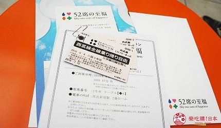 「52席的至福」列車乘車券