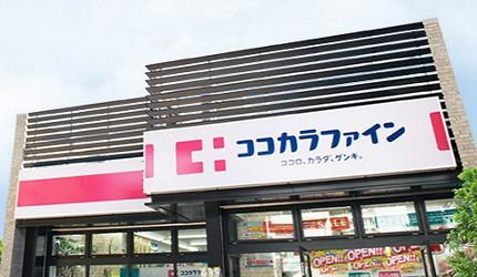日本藥妝店熱賣的明治「膠原蛋白粉」、「膠原蛋白粉PREMIUM」到「ココカラファイン」(cocokara fine )購買享有100日圓、200日圓折價