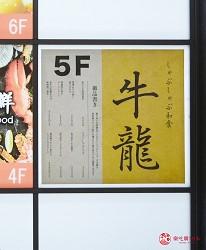 東京高級和牛涮涮鍋推薦:新宿歌舞伎町「牛龍」的交通方式步驟四