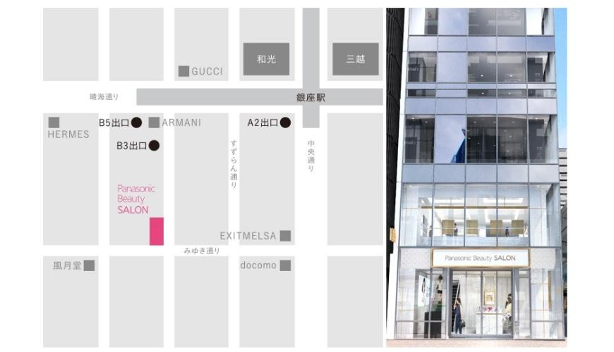 東京銀座Panasonic沙龍「Panasonic Beauty SALON 銀座」店家外觀與地圖