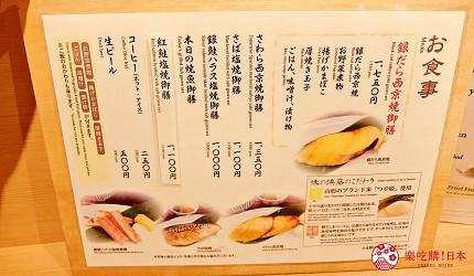 築地市場美食推薦「味の浜藤」的店內烤魚定食菜單