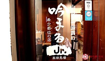 東京高田馬場燒肉激戰區的A5黑毛和牛絕品美味「吟まるJr.」的店門口