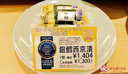 築地市場美食推薦「味の浜藤」的「銀鱈魚西京漬」