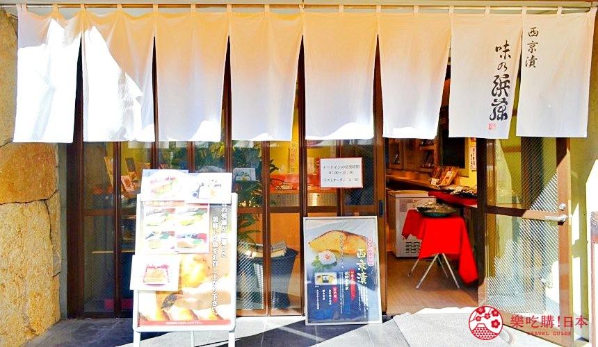 築地市場美食推薦「味の浜藤」的店門口