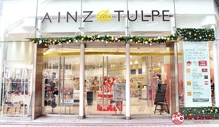 日本藥妝買ASTALIFT(艾詩緹)「精純膠原蛋白粉」、「舒爾眠」推薦到東京「AINZ&TULPE」新宿東口店的店家門口