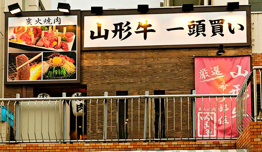 東京A5黑毛和牛絕品美味「吟まる」的飯田橋店外觀