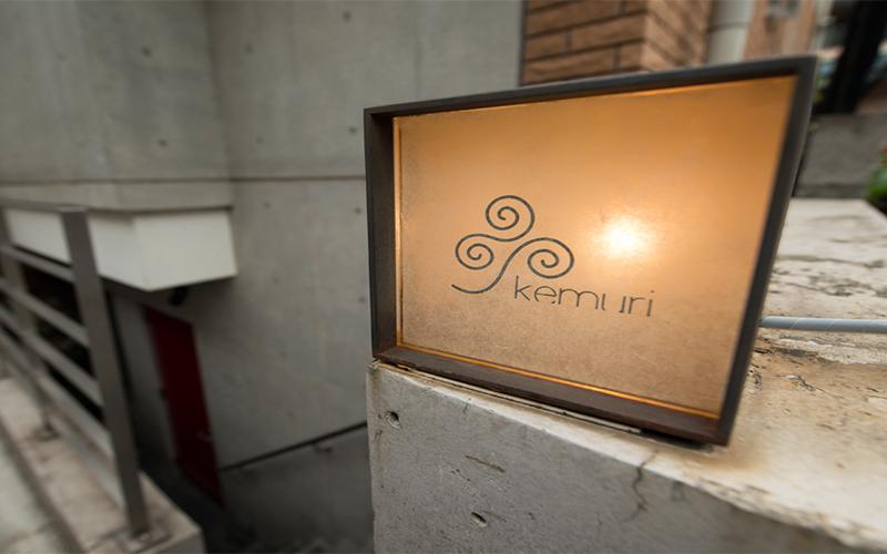 使用围炉里享受日本食材的高品质「江戸前炭火焼 kemuri 神楽坂 」