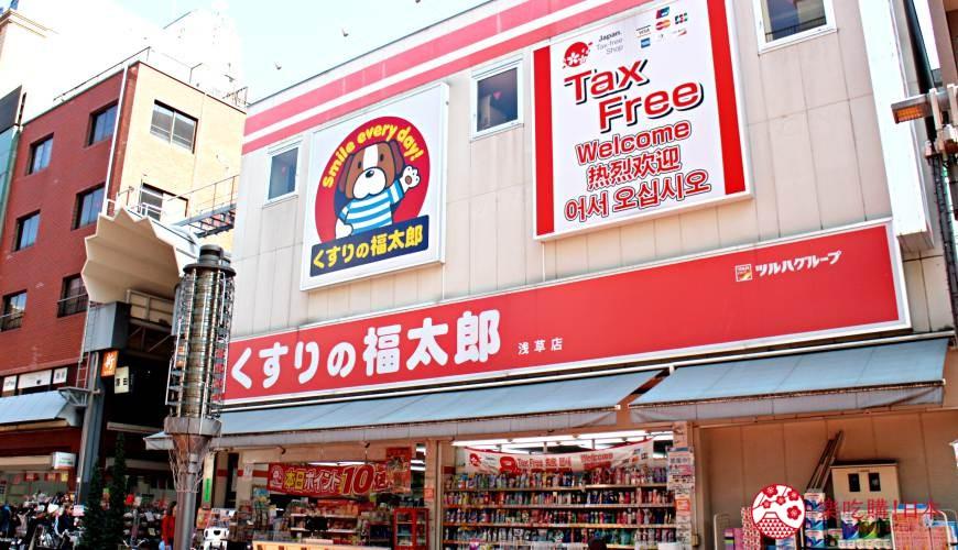 最高可享83折!東京買2019年人氣藥妝就到淺草「くすりの福太郎」掃貨