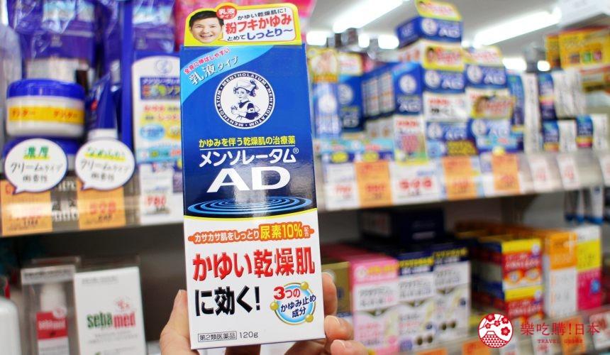 东京浅草くすりの福太郎2019必买药妆曼秀雷敦AD软膏
