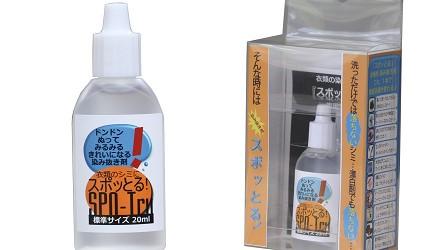日本樂天熱賣藥妝去漬劑spo-tru去漬筆去污劑