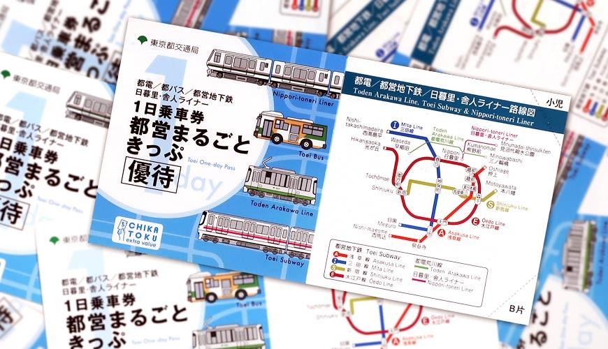 東京自由行交通都營一日乘車券地下鐵公車都營荒川線
